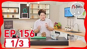 กินได้ก็กิน (ทำกินเอง) | EP.156 เมนูจุ๋ยก้วยเห็ดหอม\/ข้าวเย็นตาโฟ [1\/3]