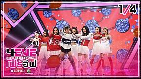 4EVE Girl Group Star EP.02 | 1\/4 | รอบ Team Audittion : Group B