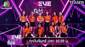4EVE Girl Group Star | 20 ก.ค. 63 | TEASER