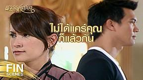 FIN | ไม่ได้ทำอะไรมาก ก็แค่จูบเขาเท่านั้นเอง | สวรรค์เบี่ยง SaWanBiang EP.10 |  Ch3Thailand