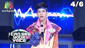 I Can See Your Voice -TH | EP.232 | เป็กกี้ vs ดีเจนุ้ย | 22 ก.ค. 63  [4\/6]
