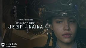 JEEP - วาง (ช่างแม่ง) feat. นายนะ [Official MV]