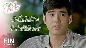 FIN | นายทำดีมากนะ...ฉันประทับใจ | บัลลังก์ดอกไม้ BanLangDokMai EP.9 | Ch3Thailand