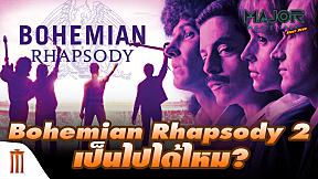 Bohemian Rhapsody 2 เป็นไปได้ไหม? - Major Movie Talk [Short News]