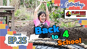 Play Box กล่องหรรษา SS.2 | EP.25 Back to School 4