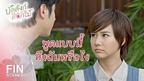 FIN | อย่าให้แฟนนายมาก่อเรื่องแบบนี้อีกนะ | บัลลังก์ดอกไม้ BanLangDokMai EP.8 | Ch3Thailand