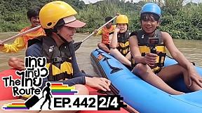 เทยเที่ยวไทย The Route | ตอน 442 | พาเที่ยว กรุงชิง จ.นครศรีธรรมราช [2\/4]