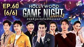 HOLLYWOOD GAME NIGHT THAILAND S.3 | EP.60 [6\/6]