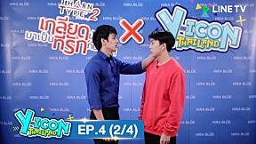 Yicon Thailand | EP.4 [2\/4] รอบสุดท้าย