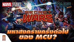 Secret Wars มหาสงครามครั้งต่อไปของจักรวาล MCU ?? - Major Movie Talk [Short News]