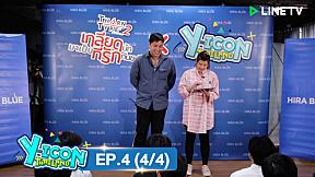 Yicon Thailand | EP.4 [4\/4] รอบสุดท้าย