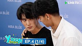 Yicon Thailand | EP.4 [1\/4] รอบสุดท้าย