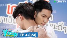 Yicon Thailand | EP.4 [3/4] รอบสุดท้าย