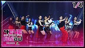 4EVE Girl Group Star EP.03 | 1\/4 | รอบ Group Performance \