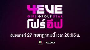 4EVE Girl Group Star   27 ก.ค. 63   TEASER