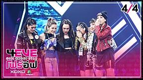 4EVE Girl Group Star EP.03 | 4\/4 | รอบ Group Performance \