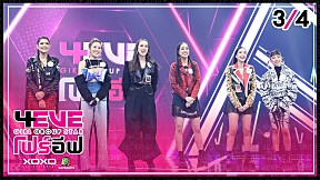 4EVE Girl Group Star EP.03 | 3\/4 | รอบ Group Performance \