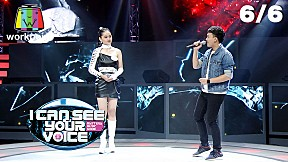 I Can See Your Voice -TH | EP.233 | ออย แสงศิลป์ | 29 ก.ค. 63  [6\/6]