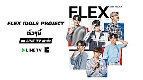 FLEX Idols project (Official Teaser)
