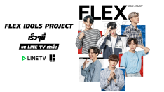 FLEX Idols project (Official Teaser)