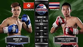 27 ก.ค. 63 | คู่ที่ 1 | มาร์โค ลี (ฮ่องกง) VS เพลงศึก มิสกวัน | Muay Thai Fighter