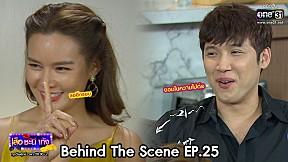 Behind The Scene เสือ ชะนี เก้ง 2020 | EP.25