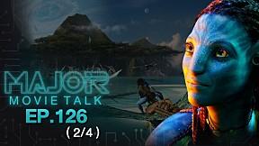 ย้อนรอย Avatar 2 เลื่อนแล้วเลื่อนอีก 6 รอบถ้วน - Major Movie Talk   EP.126 [2\/4]