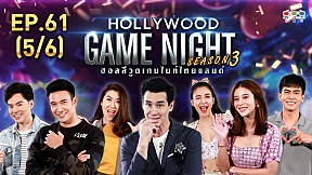 HOLLYWOOD GAME NIGHT THAILAND S.3 | EP.61 [5\/6]