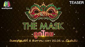 THE MASK ลูกไทย | 6 ส.ค. 63 TEASER