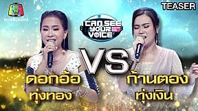 I Can See Your Voice Thailand   ดอกอ้อ ทุ่งทอง VS ก้านตอง ทุ่งเงิน   5 ส.ค. 63 TEASER