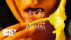 Sqweez Animal - ห้ามใจ (Restrain) | (OFFICIAL MV)
