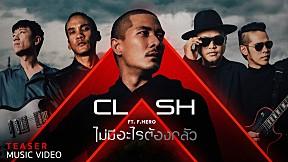 CLASH feat. F.HERO : ไม่มีอะไรต้องกลัว [OFFICIAL MV]
