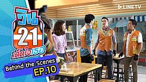 Behind The Scene EP.10 | วิน 21 เด็ดใจเธอ