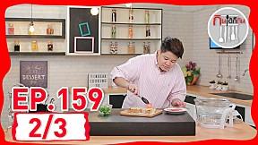 กินได้ก็กิน (ทำกินเอง) | EP.159 เมนูพิซซ่าโทสต์\/ข้าวพะแนงหมูยอไข่แดงเค็มกรอบ [2\/3]