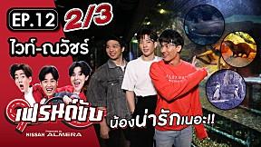 เฟรนด์ขับ [EP.12] | เต&ออฟ พาไวท์ ท่องโลกใต้น้ำ ที่ SEA LIFE Bangkok [2\/3]