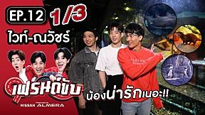 เฟรนด์ขับ [EP.12]   เต&ออฟ พาไวท์ ท่องโลกใต้น้ำ ที่ SEA LIFE Bangkok [1\/3]