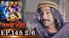 อะลาดิน | EP.145 [2\/6] | Aladdin | ช่อง 8