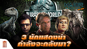 3​ นักแสดงนำจาก​ JURASSIC​ PARK​ กลับมาใน JURASSIC​ WORLD: DOMINION! - Major Movie Talk [Short News]