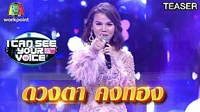 I Can See Your Voice Thailand | ดวงตา คงทอง | 12 ส.ค. 63 TEASER