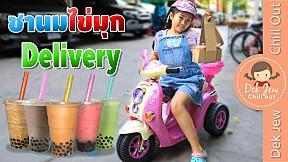 เด็กจิ๋ว เปิดร้านชานมไข่มุก Delivery ส่งถึงที่ ใกล้ไกลก็ไปได้