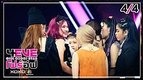 4EVE Girl Group Star EP.05 | 4\/4 | รอบ Group Performance : Unicorn VS Swan
