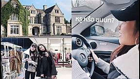 พาขับรถ กินเที่ยวช้อป เมืองผู้ดีอังกฤษที่ไม่ค่อยมีคนรู้จัก!! | #สตีเฟ่นโอปป้า