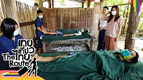 ทำไมเหมือนรอญาติมารับศพ | เทยเที่ยวไทย
