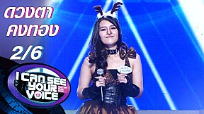 I Can See Your Voice -TH | EP.235 | ดวงตา คงทอง | 12 ส.ค. 63 [2\/6]
