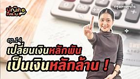 ปณิดคิดเงิน | EP.14 | เปลี่ยนเงินหลักพัน เป็นเงินหลักล้าน