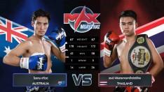 9 ส.ค. 63 | คู่ที่ 3 | [USA VS THAILAND] WILLIAM WHIPPLE VS ฟ้าใหม่ สิงหเดชายิม | MAX MUAY THAI