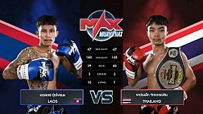 9 ส.ค. 63 | คู่ที่ 6 | [MOROCCO VS THAILAND] AYOUB ELAMGHARI VS เดชฤทธิ์ ลูกคลองกลาง | MAX MUAY THAI