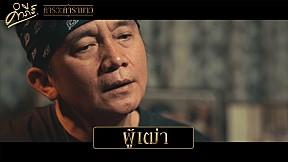 พงษ์สิทธิ์ คำภีร์ - ผู้เฒ่า (อัลบั้ม คารวะคาราบาว) 【Official MV】
