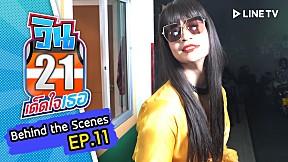 Behind The Scene EP.11 | วิน 21 เด็ดใจเธอ