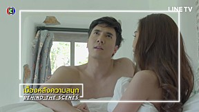 BEHIND THE SCENE EP.10 | เมียอาชีพ | Ch3Thailand